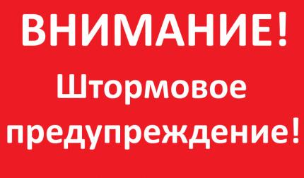 Storm wind will fall in Transbaikalia