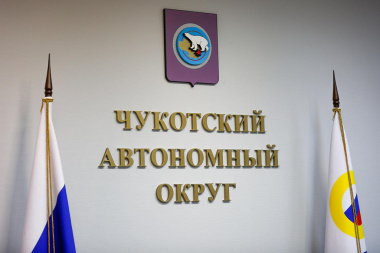 The budget of Chukotka will be replenished with taxes worth more than 13 billion rubles