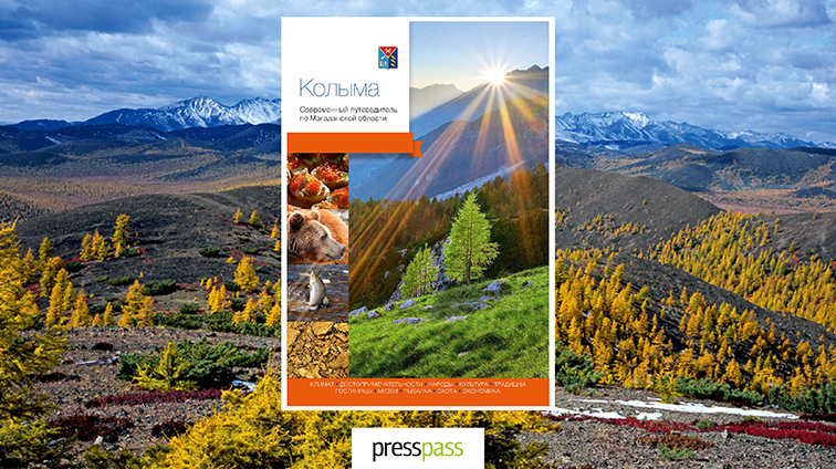 The world's first guide to Kolyma is published