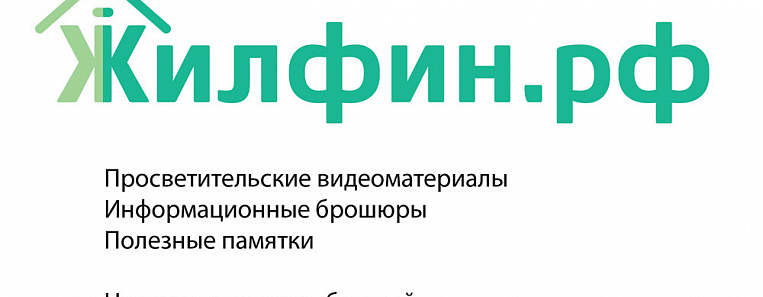 Announcement: a web-conference on anti-crisis behavior in the field of housing finance will be held on April 23