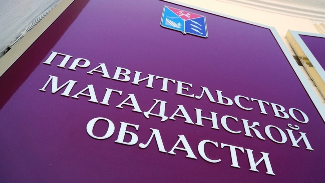 The new ministry appeared in the government of the Magadan region