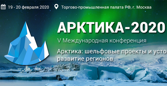 The Arctic 2020 Conference will bring together more than 400 participants in Moscow