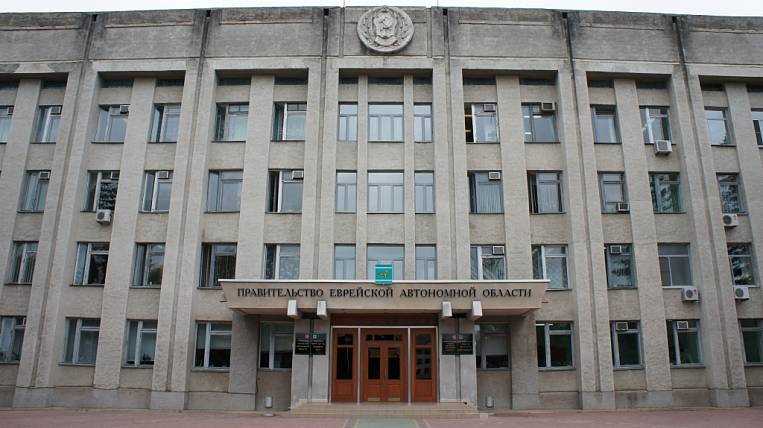 EAO will receive more than 1,5 billion rubles for budget support