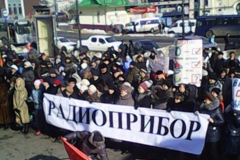 """Rally of workers of the defense plant """"Radiopribor"""" was held in Vladivostok"""