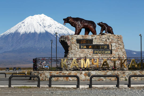 """The Cabinet of Ministers of the Russian Federation has increased funding for the TOP """"Kamchatka"""""""