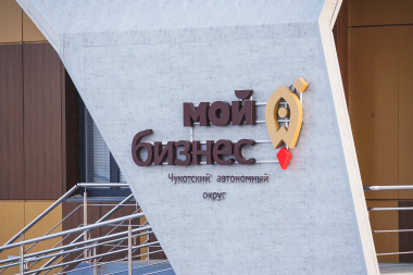 The business received the first salary loans in Chukotka