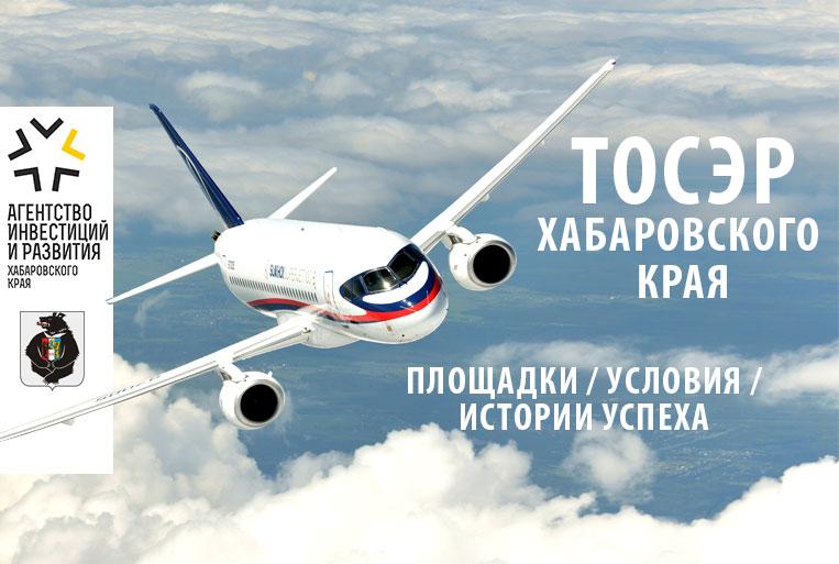 TOSER Khabarovsk Territory