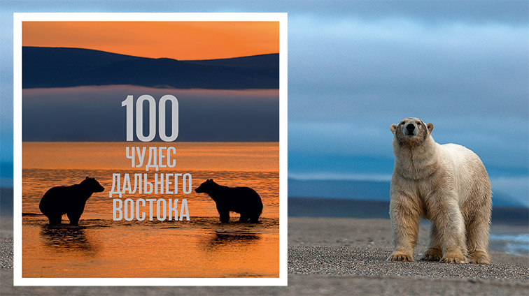 100 Wonders of the Far East of Russia