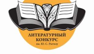 In Chukotka, announced a literary contest for Victory Day