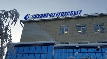 Ex-head of Sakhaneftegazsbyt suspected of fraud in Yakutia