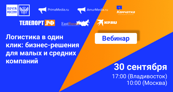 The Far East online conference for business will be held by Russian Post