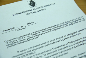 Quarantine will have to go flying to the north of the Khabarovsk Territory