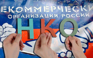 Socially oriented NGOs will receive more than 10 million in Chukotka