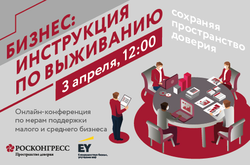 Announcement: Roscongress and EY will give business survival instructions