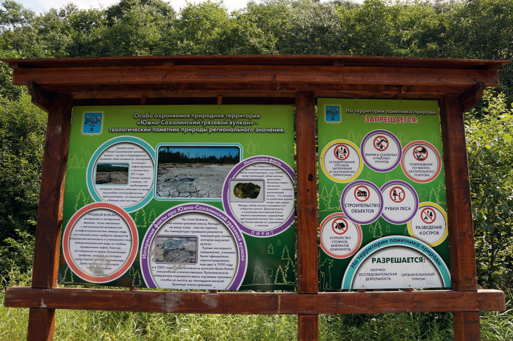 9 Yuzhno-Sakhalin mud volcano. Information board.Photo Sergey Pervuhin.jpg