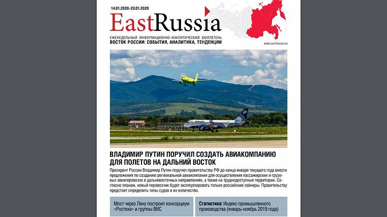 EastRussia Bulletin: Buryatia remains the leader in the industrial production of the Far Eastern Federal District