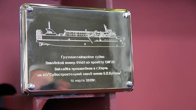 In Crimea laid keel ferry for Kamchatka