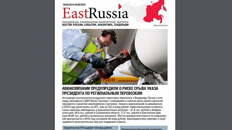 EastRussia Bulletin: construction of a helium hub began in Primorye