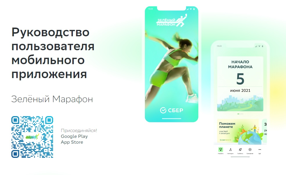 Sberbank's Green Marathon will take place on June 5