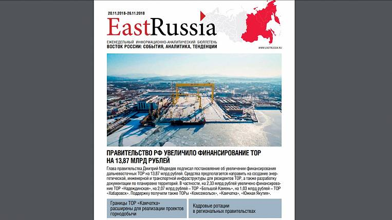 EastRussia Bulletin: The Court of Auditors criticized the financing of the Big Stone