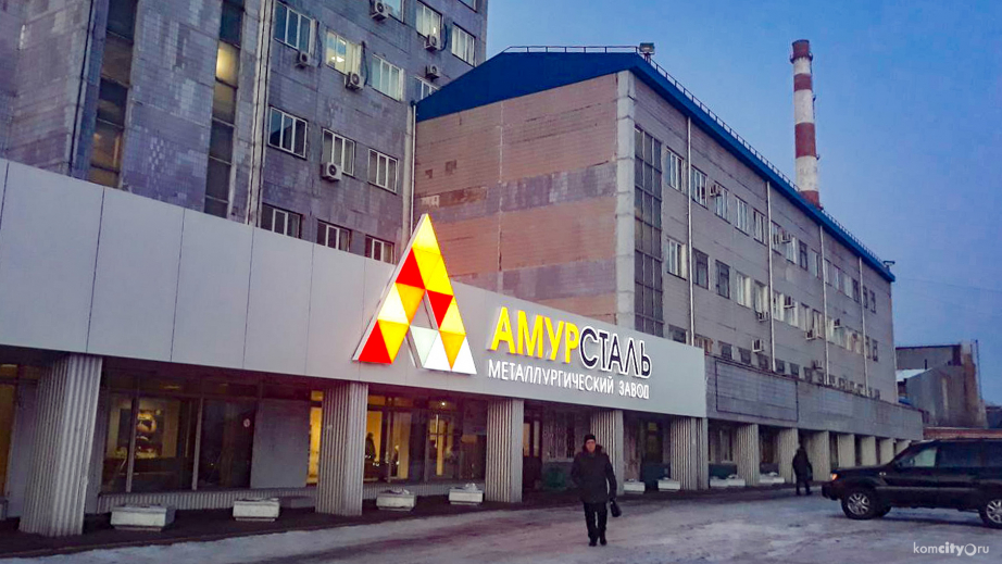 Amurstal CEO replaced in Khabarovsk Territory