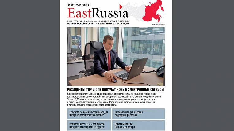 EastRussia Bulletin: they want to build 6,2 billion waveguards in the Kuril Islands