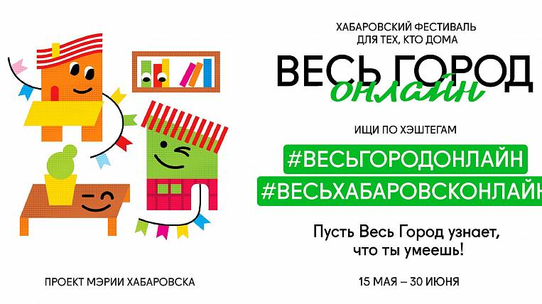 An online festival dedicated to City Day will be organized in Khabarovsk