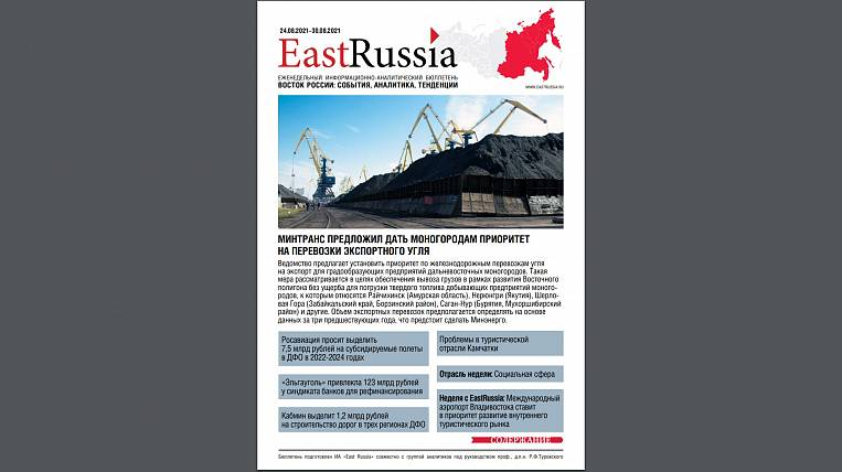 EastRussia Bulletin: Polymetal clarifies plans for Forecast and Kutyn
