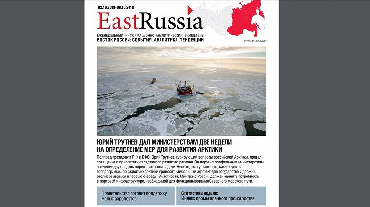 EastRussia Bulletin: in the Far East are going to increase mining