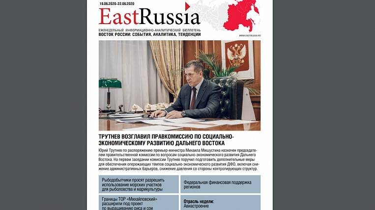 EastRussia Bulletin: British company will engage in gold mining in Transbaikalia