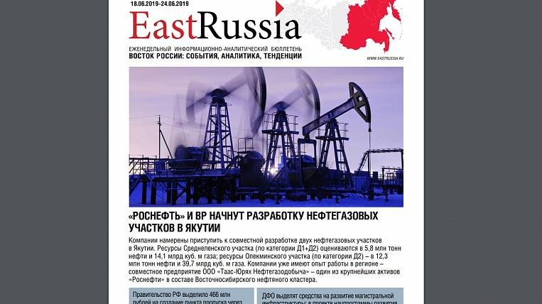 EastRussia Bulletin: Rosneft wants to develop sites in Yakutia