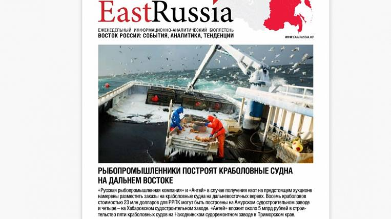EastRussia Newsletter: Zvezda Shipyard May Receive New Status