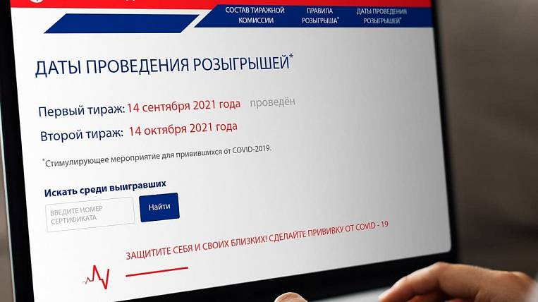 Russia has identified 500 winners of the drawing among the vaccinated against COVID