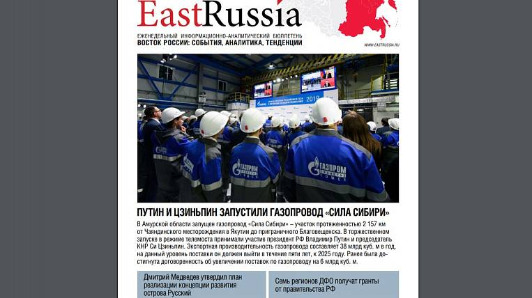 EastRussia Bulletin: Amur Region Factory Claims Government Grant