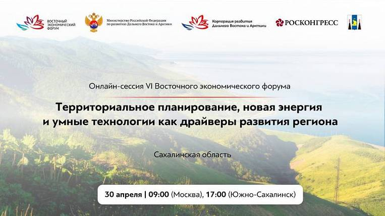 The first online session for EEF-2021 will be held on Sakhalin