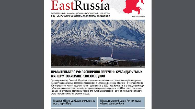 EastRussia Newsletter: Nordgold wants to sell its assets in Buryatia