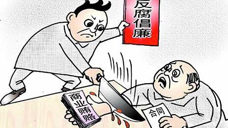 Chinese anti-corruption