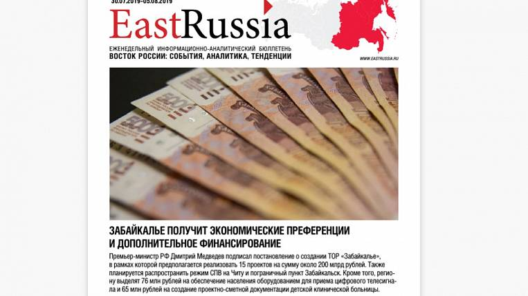 EastRussia Newsletter: Leader in Industrial Production Growth Defined in Far Eastern Federal District