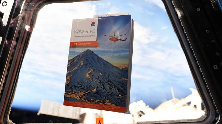 A modern guide to Kamchatka sent to space