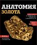 Anatomy of gold