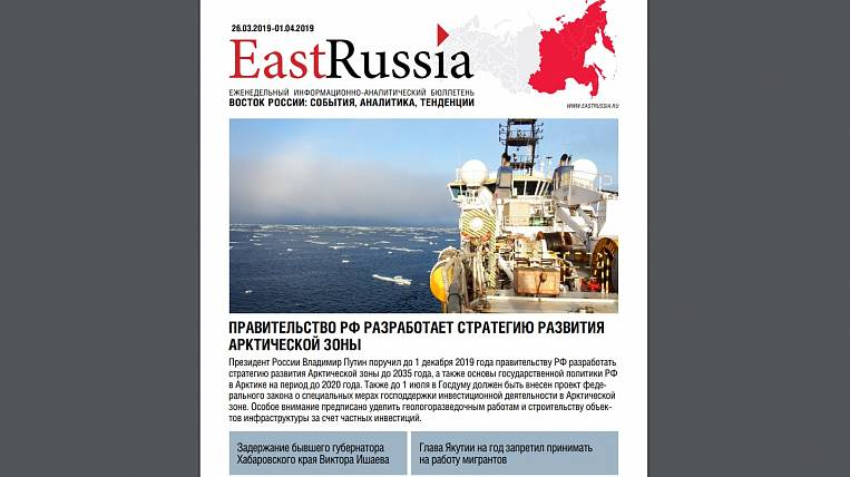 EastRussia Bulletin: a private investor is ready to build the second Northomui tunnel at BAM
