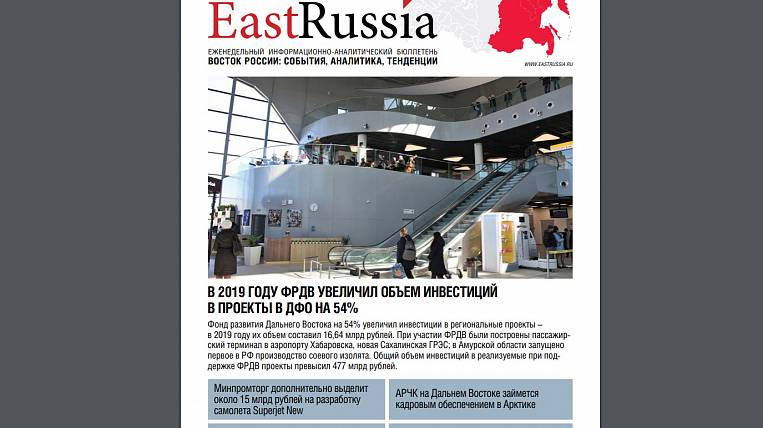 EastRussia Bulletin: FGC UES to invest 85 billion rubles in BAM and Trassib