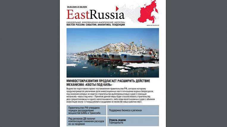 EastRussia Bulletin: a guest complex near Baikal is being built in Buryatia