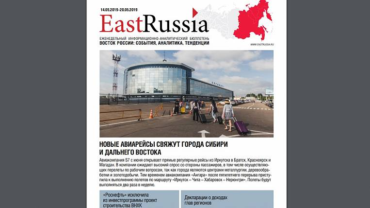 EastRussia bulletin: early voting was canceled in Priangarie