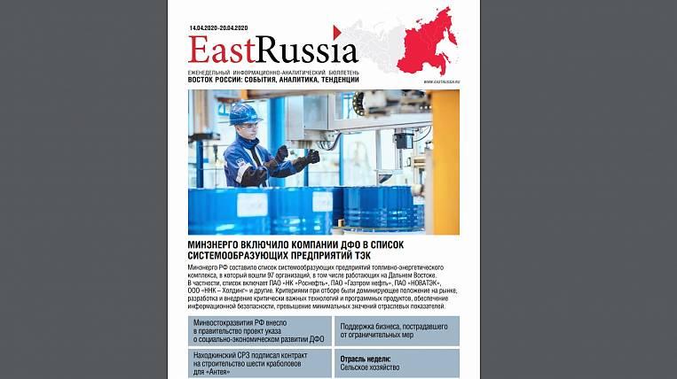EastRussia Newsletter: Nakhodka plant to build six crabbolders for Antei