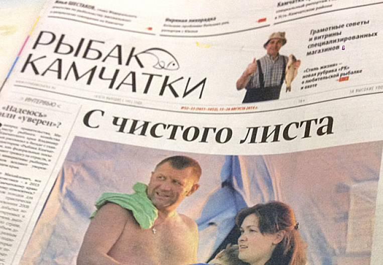"""""""Fisherman of Kamchatka"""" changed his image"""