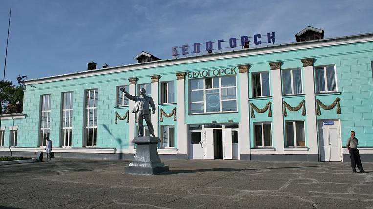 Belogorsk was excluded from the list of single-industry towns