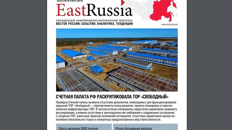 EastRussia Bulletin: The Head of Transbaikalia wants to strip several officials and deputies