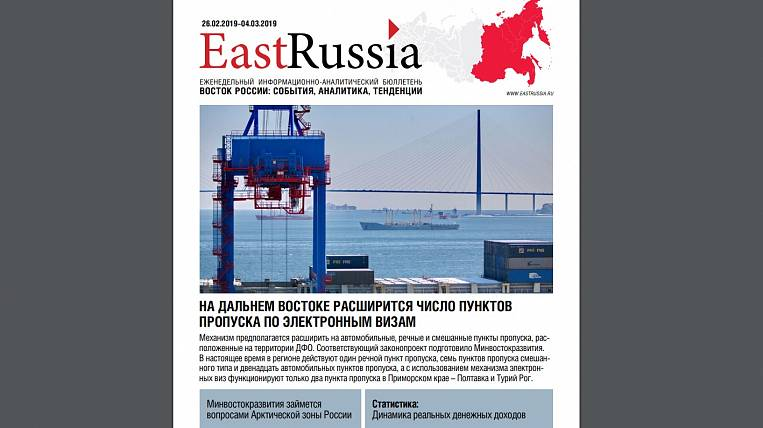 EastRussia Bulletin: DFO regions will receive money for TOR, health care and rural areas