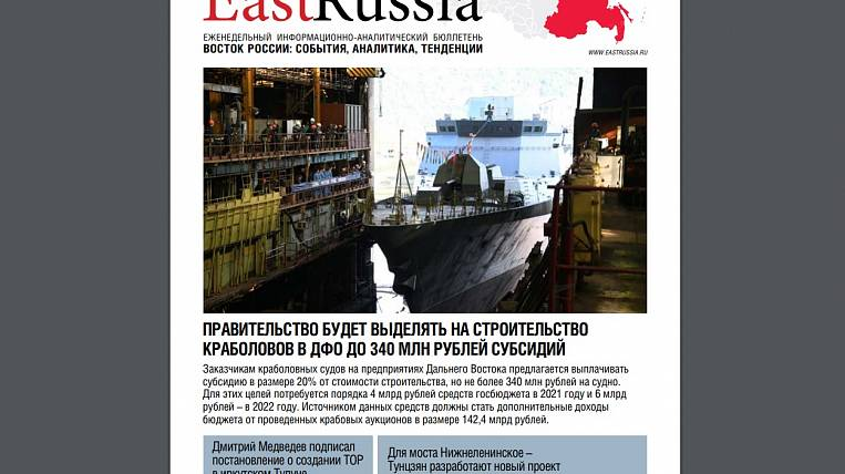 EastRussia Bulletin: up to 340 million rubles will be allocated for crab anglers in the Far Eastern Federal District